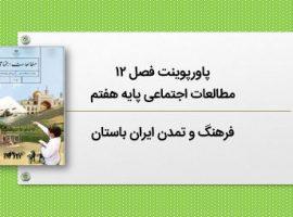 پاورپوینت فرهنگ و تمدن ایران باستان (فصل ۱۲ – مطالعات پایه هفتم)