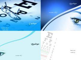 چهار قالب پاورپوینت آماده بینایی سنجی
