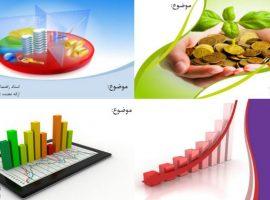 چهار قالب پاورپوینت اقتصاد