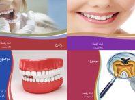 قالب پاورپوینت آماده دندانپزشکی