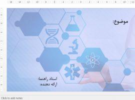 قالب پاورپوینت حرفه ای پزشکی (دارو)